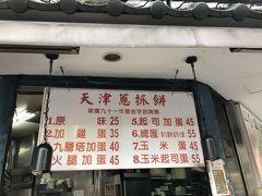 天津葱抓餅に来ました。ここもさすが有名店、並んでいました。
