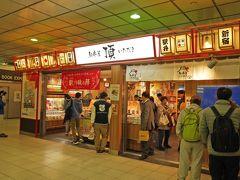待ち合わせは、7時にJR新宿駅構内の「駅弁屋 頂」前。  でも6時半頃着いちゃった。 だって、駅弁選ぶの悩みそうだったから(。-∀-)