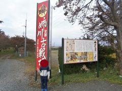 途中で姉川の戦いの古戦場跡があるのを見つけ、立ち寄ってみることにしました。