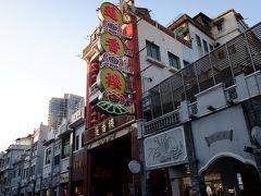 せっかくなので中国本格グルメと思い、蓮香楼というお店へ。虫草花蒸鰐魚という料理を頼んでみる、なんだか微妙な味でした。