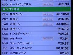 2019年11 月更新 この前沖縄旅行に行った際、成田空港にいったので この電光掲示板をみて『キャンペーン!?羽田の深夜便だとレート良さそうなところ閉まってそうだし!5000円位交換しちゃおう~』