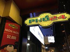夕飯は友人が希望のフォーのお店、PHO24へ、24時まで営業してます