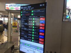 山形空港には予定よりやや早く到着。