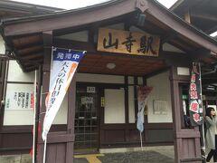 山寺駅10時着。山寺駅を降りた観光客から聞こえてくる言葉は日本語ではありません。某国からの観光客が目立っていました。