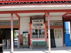 北軽井沢駅