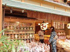 【和泉屋本店】 あられ、手焼きせんべい、おかきのお店