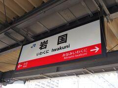 広島では無いのですが、近くまで来たので お隣山口の岩国へ錦帯橋を見に来ました