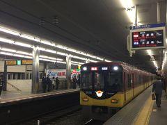 どこで飲もうか考えたが、結局お京阪で地元の西中島へ