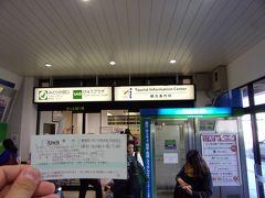 一旦、会津若松駅で降ります。 30分ちょっとあるのですが、今回乗る「フルーティアふくしま」号の乗車券に付いていた割引クーポンをここで引き換えることができるようなので、お願いしてみました。