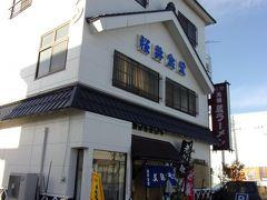 駅から徒歩1分以内にあるこちらをお勧めされました。 桜井食堂さんです。