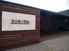 池間島へ渡る前にここも! 有名な「宮古島の雪塩」の製塩所です。