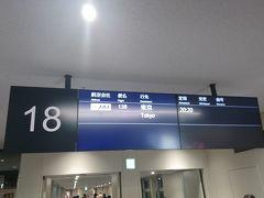 お好み焼きを食べた後は急いで大坂伊丹空港へ。 そこで最終便に乗ります。