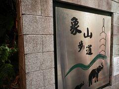 象山歩道。これから登ります。