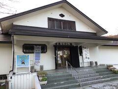次は日本こけし館へ。 ここもまだ行ったことなくて気になってました。 冬は雪に閉ざされてしまうので1月~3月は休館になります。