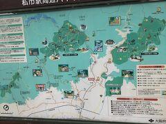 歩いて5~6分の京阪電車河内森駅まで行き、京阪電車私市駅まで行きます。ここから目的地までは、徒歩で4~50分程あるので、駅前のハイキングマップで場所を確認しておきます。