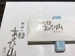 長岡に来たら必ず訪れるお店があるのですが、今回はお世話になる会社の方の行きつけにお邪魔します。
