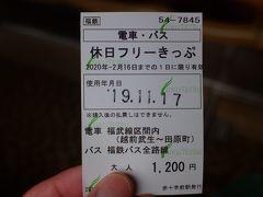福井鉄道の鉄道・バス一日乗車券を購入、1200円。越前武生駅からバスで一時間ちょっと、バスがすでに片道1000円以上するし、バス一日券は1000円ということもあり、一日券はかなりお得です。全体的に、福井のローカル鉄道・バスの一日券はお得です。 ちなみに購入できる駅は限定されています。