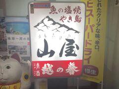 番外編です… 長岡に来ると、いつも予約するお店です。