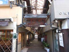 その正面に在る「竹瓦小路アーケード」といっても50mと僅かで小さいですが、なんと現存するアーケードとしては日本最古なんです。  大正10年12月に完成したとあり、既に97年も経っています。
