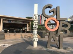 おや、地下鉄駅前にこんなのあったっけ? 台湾は来るたびに発展して綺麗になっていくなぁ。