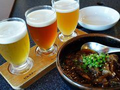 つまみは、牛すじの地ビール煮込み。こんなもん、うまくないわけがない。2人~3人前ぐらいを独り占めする贅沢。
