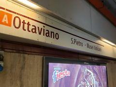 友達は大学で1限の授業があるので、それと一緒に出発します。 6時30分に起きましたが、前日よく歩いたのでぐっすり寝れました。 エスプレッソを飲んですっきりお目覚め。 バチカン美術館はA線のOttavianoが最寄り駅です。