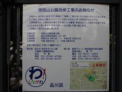 池田山公園では来年の3/25まで改修工事が行われていて、高台にある出入口は閉鎖されていました。