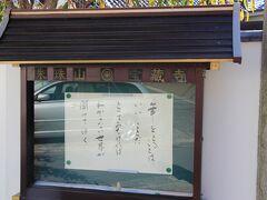 芝増上寺子院群のひとつ了福寺が廃寺となった後に宝蔵寺が移転してきました。 宝蔵寺は上大崎の寺町のひとつのお寺ですが、唯一増上寺子院群に属していません。