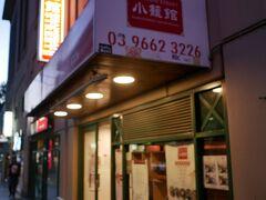 この日の夕食は、 ホテルからも歩いて数分の中華街へ。   ハムチーズ&パンに飽きるだろうと 調べておいてくれたお店へ。  小籠館というお店です。 中は、中華系の人から 欧米系の人まで、大賑わい!   スタッフのお姉さんも テキパキ、親切でした。