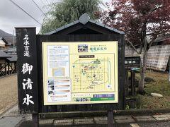 8:40 御清水   ウィキペディアより  御清水(おしょうず)は、福井県大野市泉町に ある湧水で、1985年(昭和60年)名水百選に 選ばれるとともに、名水と朝市のまち  越前おおのとして水の郷百選を代表する名水である。