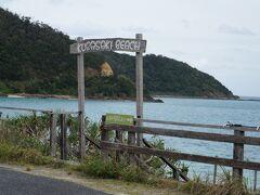 西海岸の倉崎ビーチへ