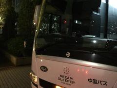 ★22:30 東京ドームホテルから、広島行きのドリームスリーパーに乗車!  水道橋の駅近くにある、東京ドームホテルが広島行きのドリームスリーパーの乗り場。この他大崎駅からも乗れるのですが、どっちも地味に不便なのがややマイナスかも。