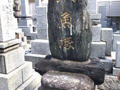 龍宮寺にある「人魚塚」  昔、博多津に人魚が打ちあげられそれを手厚く祀ったところがこの龍宮寺だということ。