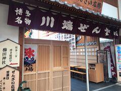 商店街の中に日本一甘いと有名な川端ぜんざいを出す場所がありましたが残念ながら土日祝日だけの営業のようでやっていませんでした。
