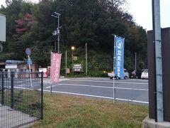 18:40 久美浜温泉湯元荘 到着