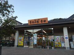 蒲郡から国道23号線を西へ向かい、道の駅「筆柿の里 幸田」に到着。