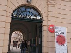 MUMOKを出て日本外務省が問題とした日本の展示を見に行きます。