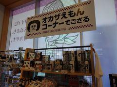 売店には岡崎市の非公式キャラクター「オカザえもん」グッズが。 何でもバツイチで4歳の子持ちとのこと。  見れば見るほど特異な魅力に引き込まれそうでござる。