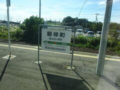 最初の停車駅、磐梯町駅。