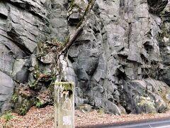 「馬門岩(まかどいわ)」 断崖絶壁の岩の壁。  厳冬期には見事な氷柱となるそうです。