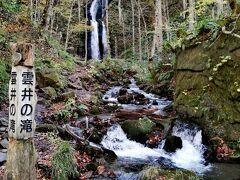 ゴールの「雲井の滝」へ! 森林に囲まれた断崖から三段になって落下する滝は、高さ20m。 水量も豊かで見応えがあります。  バス停もあるので、こちらも人が多かった~