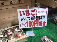 ゆっくり飛鳥駅を目指して、帰ってきました。駅に近い販売所では地元の農産物を安い値段で売っています。