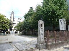 近くにある円通寺です。