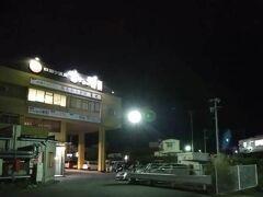 フジグランドホテルに泊まると、この駅近のスーパー銭湯の券(大小タオル・館内着付)がついてきます! お得!