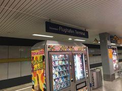 デュッセルドルフ空港駅