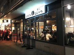 Tonkatsu GONTA 豚カツ屋