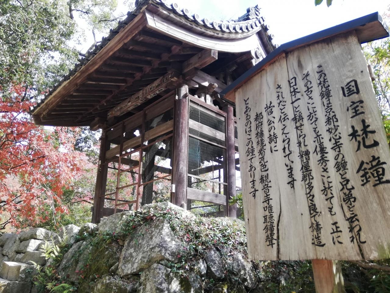 境内にある国宝の梵鐘