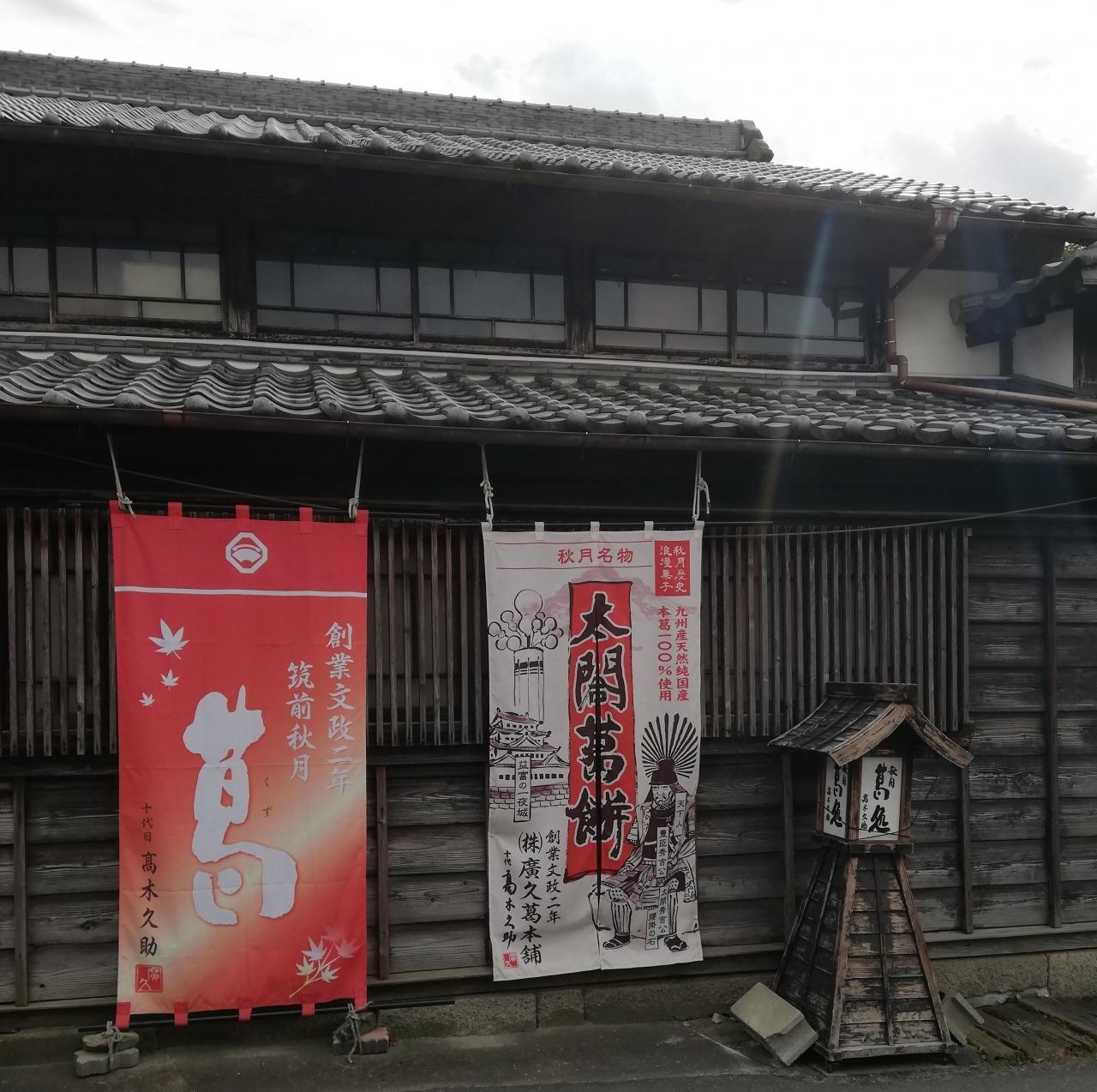 廣久葛本舗  一子相伝の伝統的製法にこだわり久助本葛を継承しているという。
