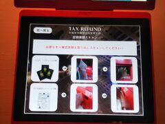 最終日は午前便で帰るので、チェックアウト後に空港へ。ちなみに空港に免税の手続きの機械があります。パスポートとレシートをスキャンすると手続き完了です。日本語表示あります。