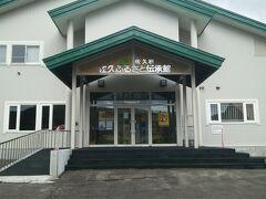 宗谷本線駅めぐり8番 佐久駅  佐久駅は地元の交流施設と併設のためか立派な駅舎を誇ります。